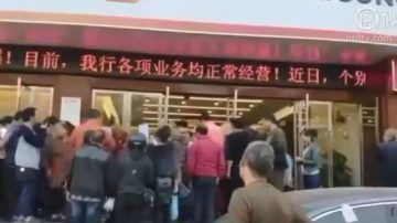 【微視頻】自貢銀行擠兌背後是地方債的冰山