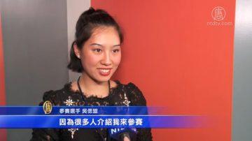 第七屆全世界華人聲樂大賽在即 選手齊聚紐約