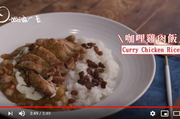 咖喱鸡肉饭 简单家庭做法(视频)