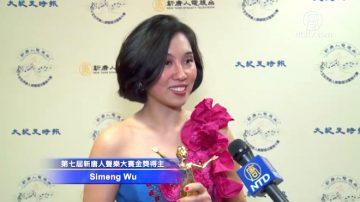 第七届新唐人声乐大赛 获奖者分享感言