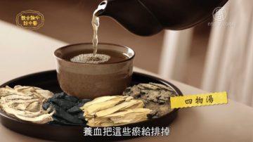 谈古论今话中医:四物汤的妙用与禁忌