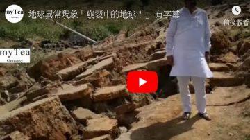 崩裂中的地球 巨大的裂縫在世界各地發生(視頻)