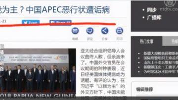 【今日点击】以我为主?中国APEC恶行状遭垢病