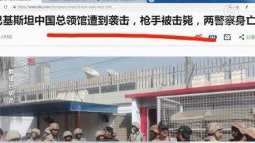 【今日点击】巴基斯坦中国总领馆遭袭击