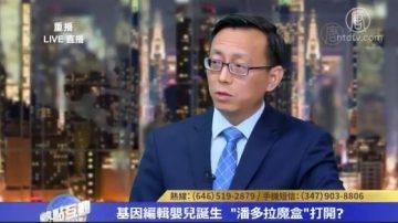 唐靖远:贺建奎基因编辑 回避了三个重要问题