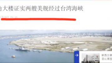 【今日点击】五角大楼证实两艘美舰经过台湾海峡