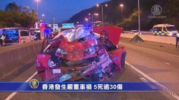 香港發生嚴重車禍 5死逾30傷