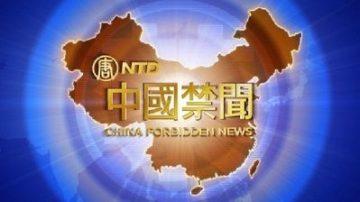 【中國禁聞】12月24日完整版