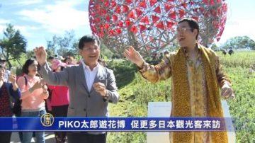 PIKO太郎游台中花博 促更多日本观光客来访