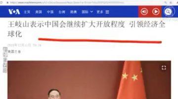 【今日點擊】王岐山表示中國會繼續擴大開放程度 引領經濟全球化
