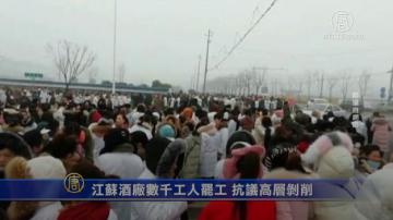 江苏酒厂数千工人罢工 抗议高层剥削