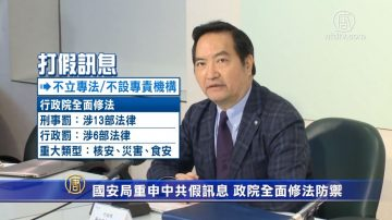 国安局重申中共假讯息 政院全面修法防御