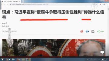 【石濤評述】習近平宣稱「反腐鬥爭取得壓倒性勝利」傳遞什麼信號(下)