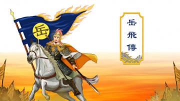 千古神将岳飞传(15)