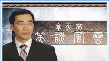 《笑谈风云》第四集 经文纬武(1)