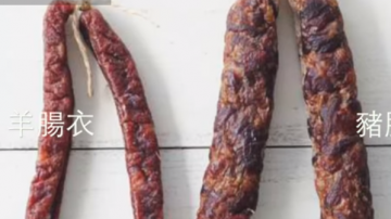 自制腊肠 真材实料 天然风干(视频)
