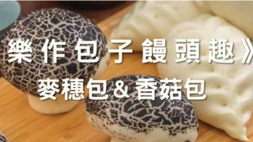 美味麦穗包、香菇包(视频)