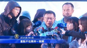 上海台办官员抵台 柯:双城论坛不做奇怪的事
