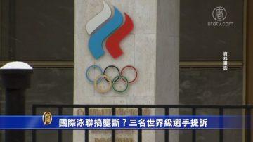 国际泳联搞垄断?三名世界级选手提诉
