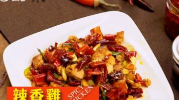 辣香鸡 漂亮简单料理(视频)