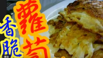萝卜饼 超香脆做法(视频)