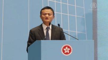 马云:中美冲突将持续20年