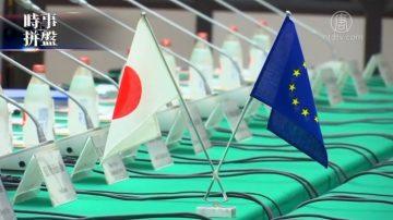时事拼盘:日欧自贸协议将正式施行 谷歌否认推蜻蜓计划