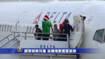 關懷弱勢兒童 洛機場歡慶聖誕節
