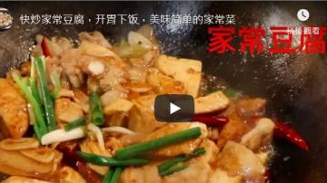 家常豆腐 简单又下饭(视频)