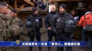 """法国枪案告一段落 """"黄背心""""拟继续抗议"""