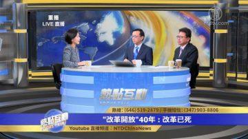 """【热点互动】""""改革开放""""40年:改革已死?"""