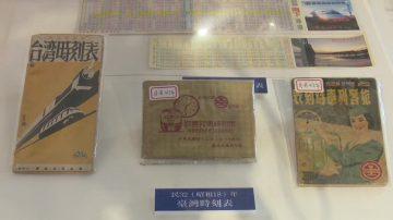 台湾屏东铁道文物展 唤醒往日记忆