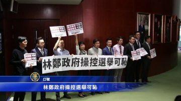 港民主派抗議特首政治審查 操控選舉