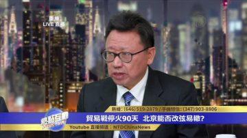 陈破空:中共对美方的让步 对中国人民都有好处