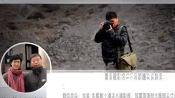 旅美摄影师被捕 韩媒:与中共打压人权有关