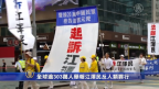 【禁聞】全球逾303萬人舉報江澤民反人類罪行