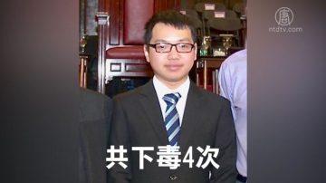 给同学食物下毒 加拿大中国留学生被判7年