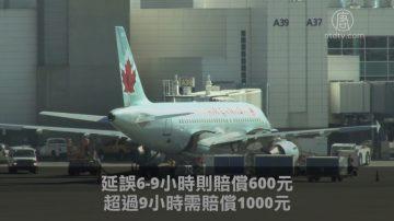 加国新法案:航班延误 最高赔2400元