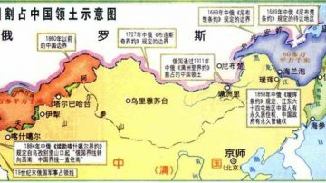 【禁闻】俄修改教材 删除侵占中国领土 中方沉默