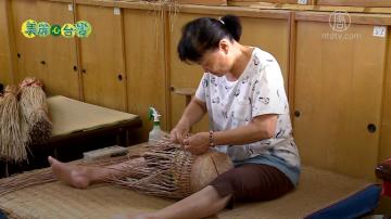 美麗心台灣:百年工藝 藺編文化的傳承