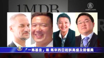 「一馬基金」案 馬來西亞起訴高盛及前僱員