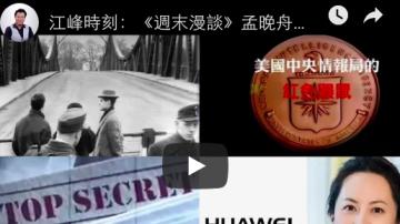 江峰时刻:孟晚舟的逃生路线与过间谍桥的筹码