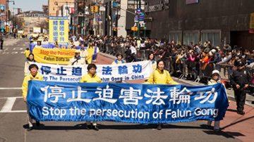 迎人权日 港法轮功学员反迫害集会游行