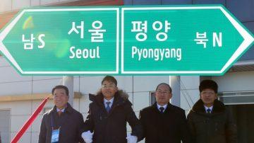 韩国朝鲜铁路公路连通项目揭幕