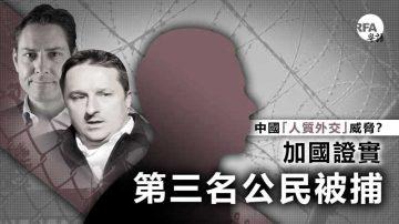 【石濤評述】人質外交:加拿大措辭升級 要求中國釋放在華被捕公民(下)