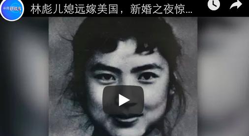 林彪兒媳遠嫁美國,新婚之夜驚見「林彪」就在眼前