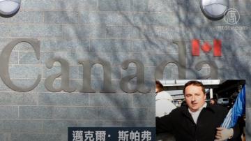 【 今日點擊】路透社:被中國拘捕的加拿大人邁克爾同金正恩關係密切