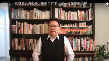 陳破空:華為女主角引發黨內激鬥 難倒習近平 崔公公在美國訴苦
