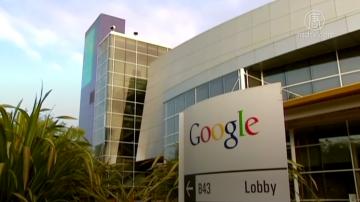 谷歌不帮美军反助中共 遭五角大楼谴责