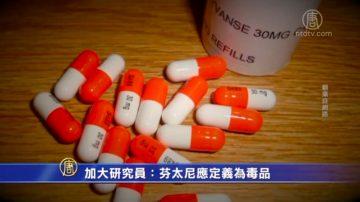 加大研究員:芬太尼應定義為毒品